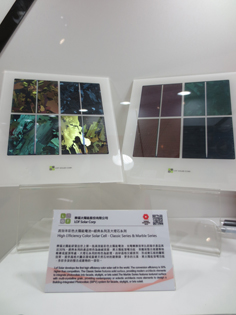 LOF SOLAR CORP. joined the Taiwan Industry Image Enhancement Project